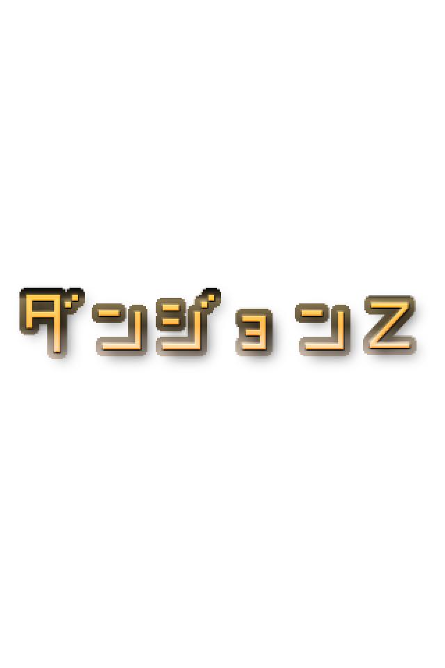 Screenshot ダンジョンZ