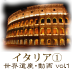 The World Heritage animation series vol.1 Italy